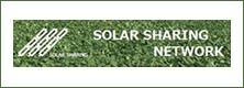 ソーラーシェアリング