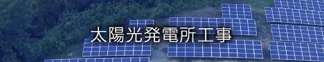 太陽光発電所工事